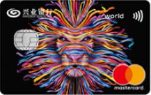兴业银行万事达卡标准世界卡