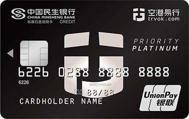 民生空港易行联名信用卡